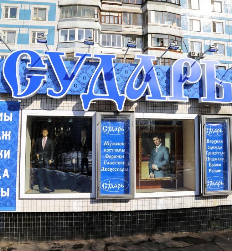 ремонт магазина Сударь