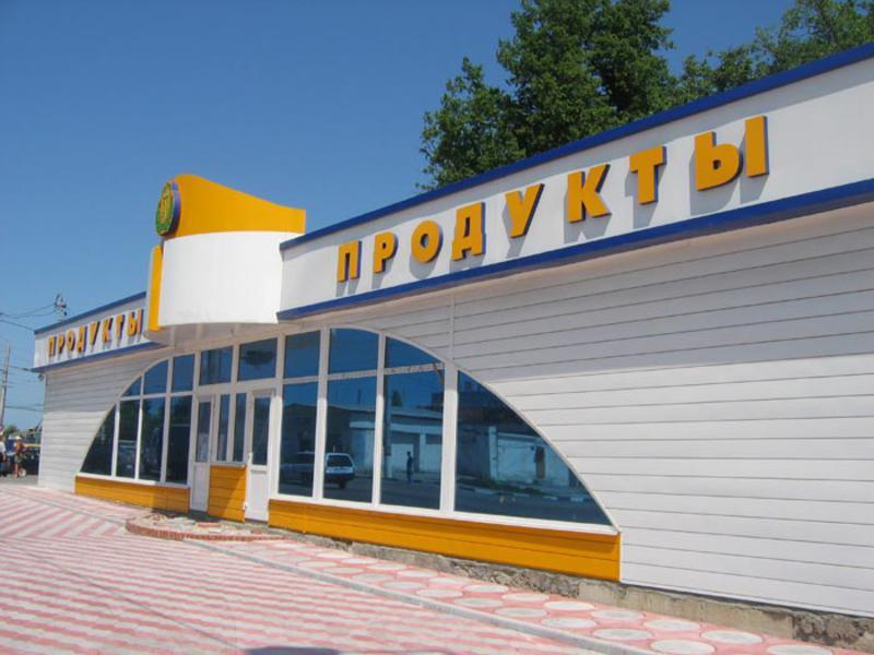 ремонт строительство магазина